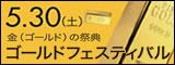 東京ゴールドフェスティバル2015